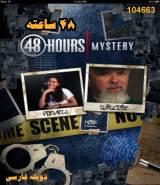 سریال 48 ساعته (دوبله فارسی)