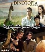 سریال شهر دایناسورها (دوبله فارسی)