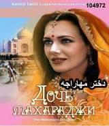 سریال دختر مهاراجه (دوبله فارسی)