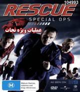 سریال عملیات ویژه نجات (سری اول) - (دوبله فارسی)