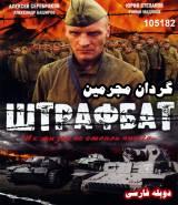 سریال گردان مجرمین (دوبله فارسی)