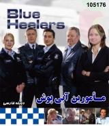 سریال مأمورین آبی پوش (دوبله)