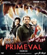 سریال دوران کهن (فصل اول) - دوبله فارسی