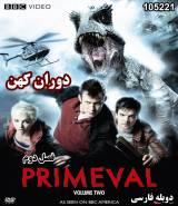 سریال دوران کهن (فصل دوم) - دوبله فارسی