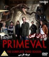 سریال دوران کهن (فصل سوم) - دوبله فارسی