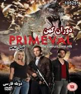 سریال دوران کهن (فصل پنجم) - دوبله فارسی
