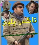 سریال تاکـسی پلیس