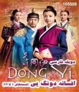 سریال افسانه دونگ یی (دوبله شده صداوسیما) - قسمتهای 1 تا 32