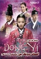 سریال افسانه دونگ یی (دوبله شده صداوسیما) - قسمتهای 33 تا آخر