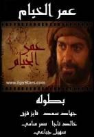 سریال حکیم عمر خیام (دوبله شده صداو سیما)