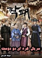 سریال کره ای دو دوست (دوبله شده صداوسیما)