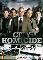 سریال دایره جنایی (تمام فصلها) - دوبله شده صداوسیما