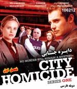 سریال دایره جنایی (فصل اول) - دوبله شده صداوسیما