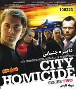 سریال دایره جنایی (فصل دوم) - دوبله شده صداوسیما