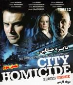 سریال دایره جنایی (فصل سوم) - دوبله شده صداوسیما