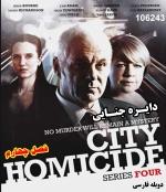 سریال دایره جنایی (فصل چهارم) - دوبله شده صداوسیما