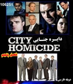 سریال دایره جنایی (فصل پنجم) - دوبله شده صداوسیما
