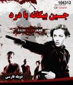 سریال جین بیگانه با درد (دوبله فارسی)