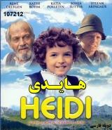 سریال هایدی (دوبله فارسی)