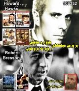 مجموعه برترین فیلمهای هاوارد هاکس و رابرت برسون (همراه بانقد فراستی)