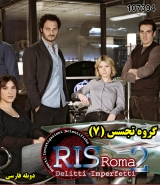 سریال گروه تجسس (7) - دوبله