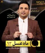 مجموعه ماه عسل (رمضان 93)