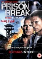 سریال فرار از زندان (تمام فصلها) (دوبله ، سانسور شده)