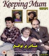 سریال مادر پرتوقع (دوبله فارسی)