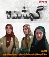 سریال ایرانی گمشده
