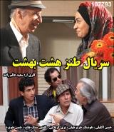 سریال طنز هشت بهشت