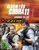 سریال هشدار برای کبرا 11 (دوبله فارسی)