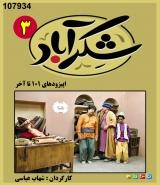 مجموعه طنز شکرآباد (3) (قسمتهای 101 تا آخر)