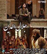 سریال جلال الدین