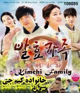 سریال کره ای خانواده کیم چی (دوبله فارسی)