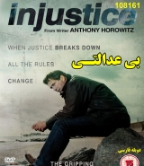 سریال بی عدالتی (دوبله)