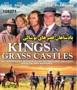 سریال پادشاهان قصرهای پوشالی (دوبله)