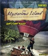 سریال جزیره اسرار آمیز(سری جدید)