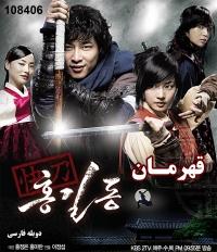سریال کره ای قهرمان (دوبله فارسی)