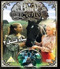 سریال سیاه قشنگ (2) - دوبله فارسی