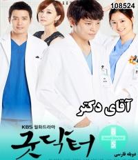 سریال کره ای آقای دکتر (دوبله فارسی)