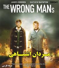 سریال مردان اشتباهی (دوبله)