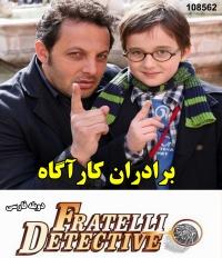 سریال برادران کاراگاه (دوبله)