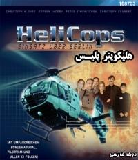 سریال هلیکوپتر پلیس (دوبله فارسی)