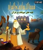 کارتون قصه های حیوانات در قرآن