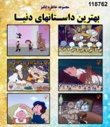 کارتون بهترین داستانهای دنیا