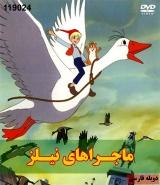 کارتون ماجراهای نیلز (دوبله فارسی)