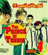 کارتون قهرمانان تنیس (4) - دوبله