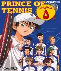کارتون قهرمانان تنیس (5) - دوبله
