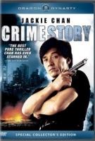 فیلم داستان جنایی (دوبله) - Crime Story