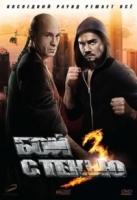 فیلم مبارزه با سایه (دوبله) - shadow boxing 3